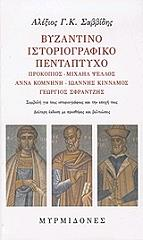 byzantio istoriografiko pentaptyxo photo