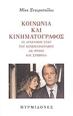 koinonia kai kinimatografos photo