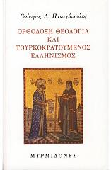 orthodoxi theologia kai toyrkokratoymenos ellinismos photo