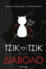 tsik toy tsik me ton diabolo photo
