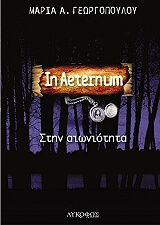 in aeternum stin aioniotita photo