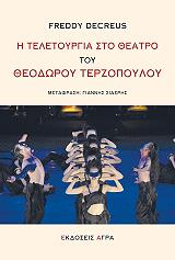 i teletoyrgia sto theatro toy theodoroy terzopoyloy photo