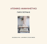 atomiko anamnistiko photo
