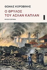 o thrylos toy aslan kaplan photo