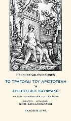 to tragoydi toy aristoteli i aristotelis kai fyllis photo