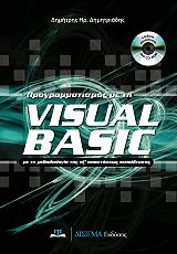 programmatismos me ti visual basic photo