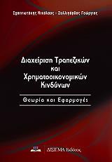 diaxeirisi trapezikon kai xrimatooikonomikon kindynon photo