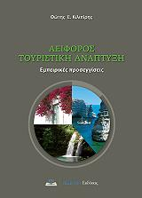 aeiforos toyristiki anaptyxi photo