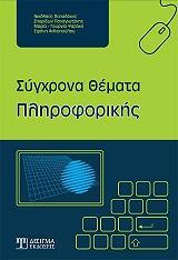 sygxrona themata pliroforikis photo