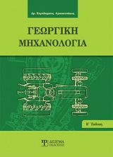 georgiki mixanologia photo