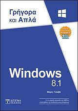 windows 81 grigora kai apla photo