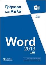 word 2013 grigora kai apla photo