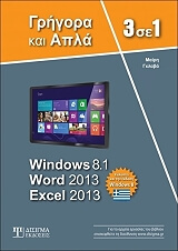 3 se 1 windows 81 word 2013 excel 2013 grigora kai apla photo