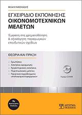 egxeiridio ekponisis oikonomotexnikon meleton cd photo
