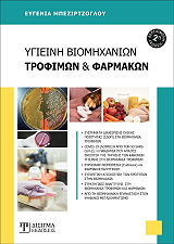 ygieini biomixanion trofimon kai farmakon photo