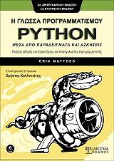 i glossa programmatismoy python photo