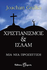 xristianismos kai islam photo