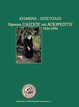 keimena epistoles gerontos paisioy toy agioreitoy 1924 1994 photo