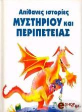 apithanes istories mystirioy kai peripeteias photo
