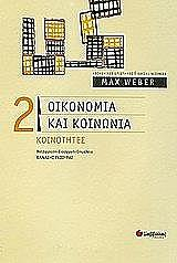 oikonomia kai koinonia 2 photo