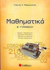 mathimatika b gymnasioy photo