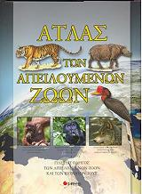 atlas ton apeiloymenon zoon photo