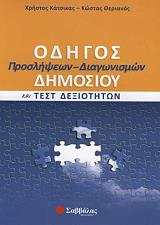 odigos proslipseon diagonismon dimosioy kai test dexiotiton photo
