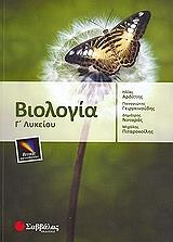 biologia g lykeioy photo
