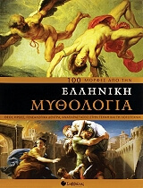 100 morfes apo tin elliniki mythologia photo