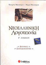 neoelliniki glossa g gykeioy theoritikis kateythynsis photo