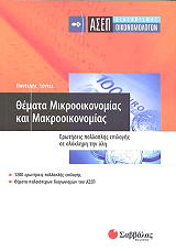themata mikrooikomias kai makrooikonomias photo