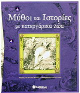 mythoi kai istories me katergarika zoa photo