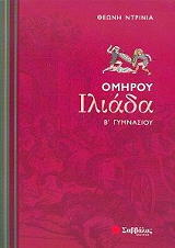 omiroy iliada b gymnasioy photo