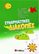 synarpastikes diakopes apo tin g sti d dimotikoy photo