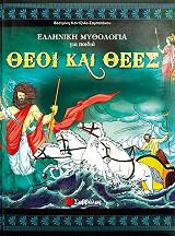 elliniki mythologia gia paidia tomos 3 theoi kai thees photo
