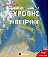 neos pliris sxolikos atlantas eyropis kai ipeiron photo