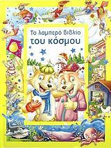 to lampero biblio toy kosmoy photo