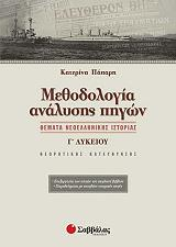 methodologia analysis pigon themata neoellinikis istorias g lykeioy photo