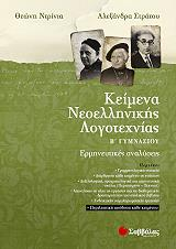 keimena neoellinikis logotexnias b gymnasioy photo