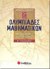 olympiades mathimatikon b gymnasioy photo