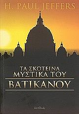 ta skoteina mystika toy batikanoy photo