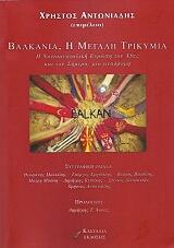 balkania i megali trikymia photo