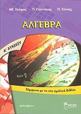 algebra a lykeioy photo