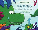 bongo o deinosayros photo
