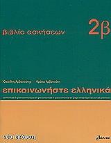 epikoinoniste ellinika 2b biblio askiseon photo