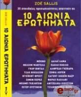 35 spoydaies prosopikotites apantoyn se 10 aionia erotimata photo