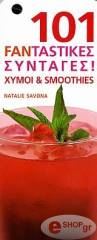 101 fantastikes syntages xymoi smoothies photo
