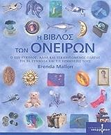 i biblos ton oneiron photo