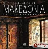 makedonia gi toy alexandroy photo