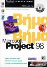 microsoft project 98 bima bima photo